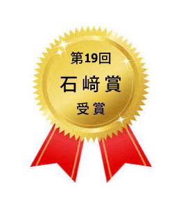 第19回 日本認知症ケア学会 石﨑賞受賞
